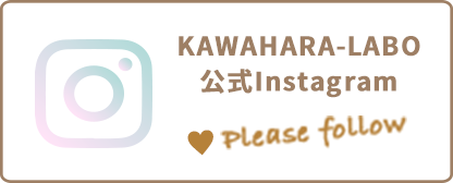KAWAHARA-LABO 公式Instagram Please follow